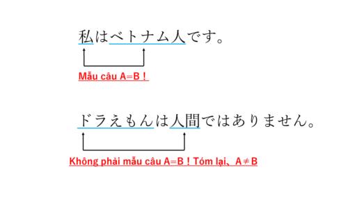 Ý nghĩa và cách dùng của cấu trúc「~は…です」và「~は…ではありません」【Hình minh họa・Tiếng Nhật】