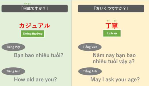 Bao nhiêu tuổi?  tiếng Nhật là gì?→なんさいですか?& おいくつですか? Ý nghĩa, cách dùng của cấu trúc này!【Ngữ pháp N5】