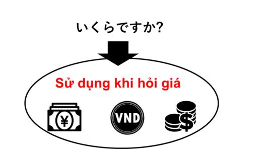 Nó giá bao nhiêu tiếng?  tiếng Nhật là gì?→いくらですか? Ý nghĩa, cách dùng của cấu trúc này!【Ngữ pháp N5】
