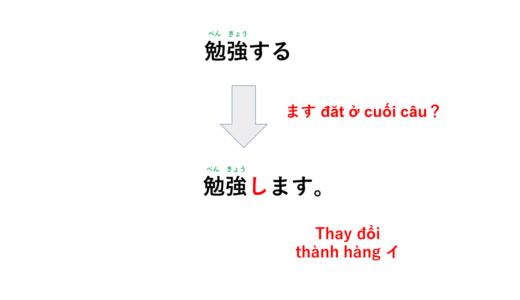 [Cùng nhau + động từ thể phủ định ?]Tiếng Nhật là gì?→<いっしょにVませんか?> Ý nghĩa, cách bày tỏ lời mời.【Ngữ  pháp N5】
