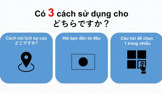 Ở đâu/cái nào/bên nào/phía nào?tiếng Nhật là gì?→どちらですか?Ý nghĩa, cách dùng của cấu trúc này!【Ngữ pháp N5】