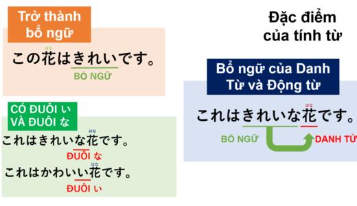 [Tính từ] trong tiếng Nhật là gì? Tính từ đuôi い và Tính từ đuôi な. Ý nghĩa và cách sử dụng 【Ngữ  pháp N5】