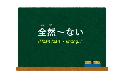 [Hoàn toàn ~ không] tiếng Nhật là gì?→ぜんぜん~ない Ý nghĩa và cách sử dụng【Ngữ pháp N5】