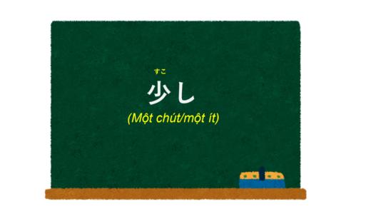 [Một chút/một ít] tiếng Nhật là gì?→ すこし Ý nghĩa và cách sử dụng【Ngữ pháp N5】