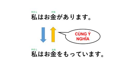 """[""""~bạn có ...không?"""" Và """"...đang có không?""""] tiếng Nhật là gì?→ Cụm từ thể hiện quyền sở hữu~さんは…がありますvà …をもっています? Giải thích ý nghĩa và sự khác biệt【Ngữ pháp N5】"""