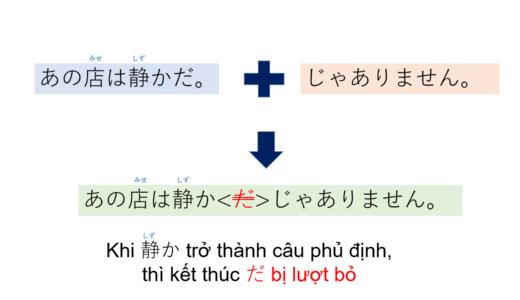 [Không phải] trong tiếng Nhật là gì?→じゃありません và くないです phủ định của tính từ trong tiếng Nhật là gì【Ngữ pháp N5】