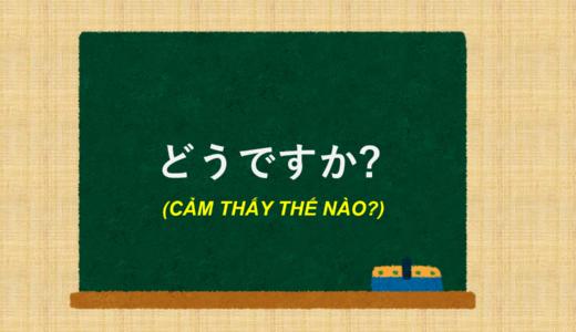 [Cảm thấy thế nào?/như thế nào?] どうですか?~Ý nghĩa và cách sử dụng【Ngữ pháp N5】