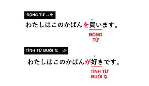 [を hay が?] Giải thích sự khác nhau trợ từ tân ngữ cho Động từ và tính từ đuôi な [ngữ pháp N5]