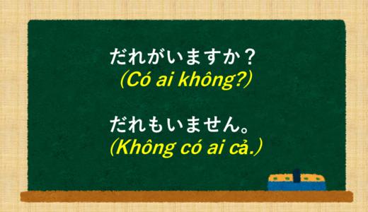 [Có ai không? Không có ai cả.] tiếng Nhật là gì? → だれがいますか?だれもいません Giải thích ý nghĩa và cách sử dụng [Ngữ pháp N5]