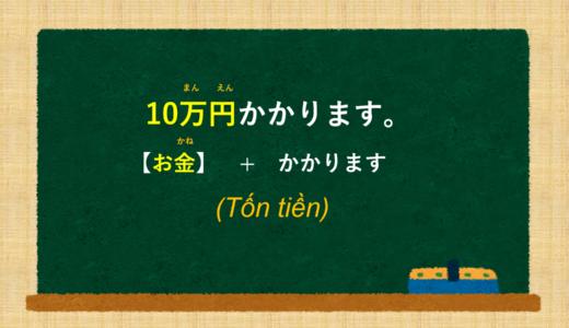 """""""[Tiền] + tốn/mất"""" tiếng Nhật là gì? →【お金】+ かかります, お金がかかります. Ý nghĩa cách sử dụng. [Ngữ pháp N5]"""