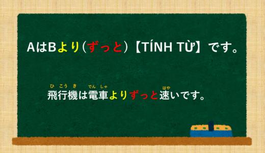 [A nhiều hơn B (hơn hẳn)] tiếng Nhật là gì? →AはBより(ずっと) 【Tính từ】です。. Ý nghĩa và cách sử dụng. [Ngữ pháp N5]