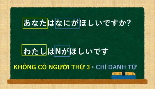 [Tôi muốn có N] trong tiếng Nhật là gì? → わたしはNがほしいです. Ý nghĩa và cách sử dụng. [Ngữ pháp N5]