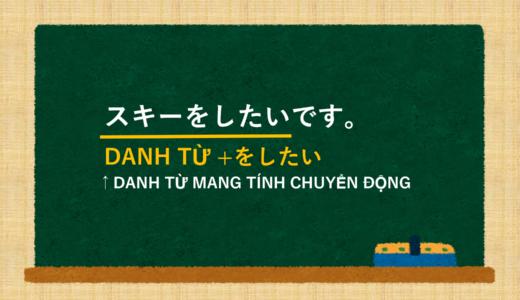 [Danh từ + làm…] tiếng Nhật là gì? → 【Danh từ】+ をします. Ý nghĩa và cách sử dụng. [Ngữ pháp N5]
