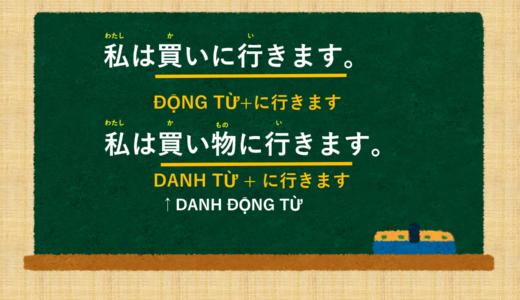 [【Địa điểm】+ trợ từ へ 【Danh từ/ Động từ】 + Đi ] tiếng Nhật là gì? → 【Địa điểm】+ へ 【Danh từ/ Động từ】 + にきます. Ý nghĩa và cách sử dụng. [Ngữ pháp N5]