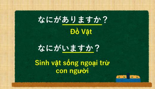 [Có cái gì?/ có gì?] tiếng Nhật là gì? →なにがありますか? và なにがいますか? ý nghĩa và cách sử dụng [Ngữ pháp N5]