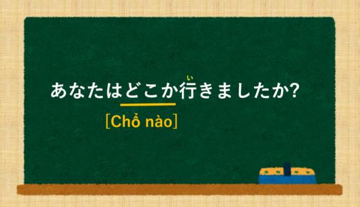 [Ở đâu/ chổ nào...?] tiếng Nhật là gì? →どこか, どっか ý nghĩa và cách sử dụng. [Ngữ pháp N5]