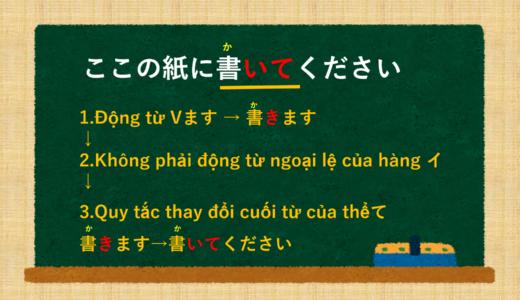 [Xin vui lòng và Thể て] tiếng Nhật là gì? →Ý nghĩa của Vてください và giải thích về 「V + Thểて」[Ngữ pháp N5]
