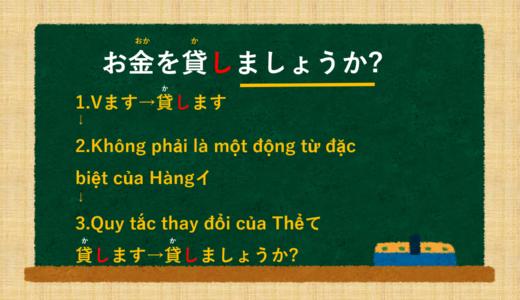[V- được không?] tiếng Nhật là gì? → Vましょうか? Ý nghĩa và cách sử dụng. [Ngữ pháp N5]