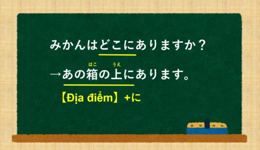 [Ở đâu?] Tiếng Nhật là gì? →どこに? 【Địa điểm】 + に Ý nghĩa và cách sử dụng. [Ngữ pháp N5]