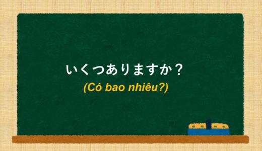 """[Có bao nhiêu?] tiếng Nhật là gì? →いくつありますか?, """"Đơn vị đếm"""". Ý nghĩa và cách sử dụng [Ngữ pháp N5]"""