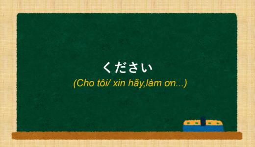 [Cho tôi/ xin hãy/làm ơn...] Tiếng Nhật là gì?→ください Ý nghĩa và cách sử dụng [Ngữ pháp N5]