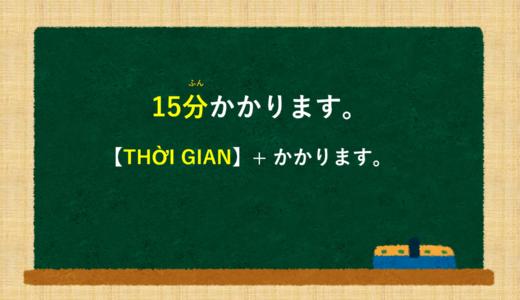 """""""[Thời gian] + mất""""/ mất thời gian, tiếng Nhật là gì? →【時間】+ かかります, 時間がかかります. Ý nghĩa cách sử dụng. [Ngữ pháp N5]"""