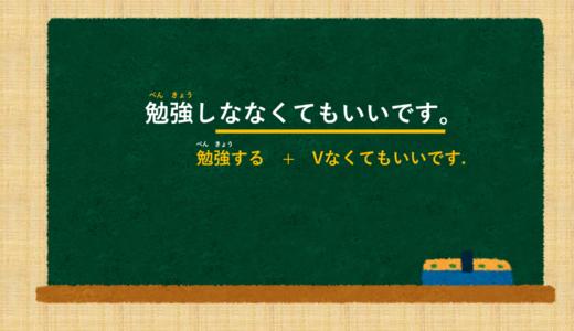 [Không cũng không sao] tiếng Nhật là gì? →Vなくてもいいです. Ý nghĩa và cách sử dụng.[Ngữ pháp N5]