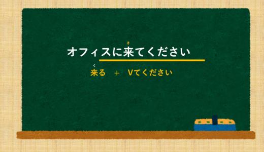 Tóm tắt cách phán đoán và cách sử dụng của Vて [Ngữ pháp N5]