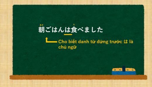 [Danh từ + は] → Diễn đạt cho chủ ngữ và so sánh. [Ngữ pháp N5]