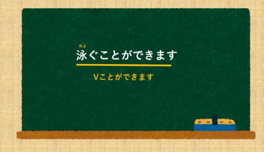 [Có thể làm V ] tiếng Nhật là gì? →Vことができます. Ý nghĩa và cách sử dụng. [Ngữ pháp N5]