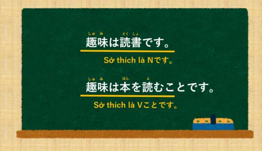 Sở thích là + N/V trong tiếng Nhật là gì?→ はN(Vこと)です. Ý nghĩa và cách sử dụng .[Ngữ pháp N5]