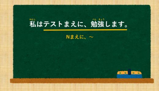 [N/V +  trước của ~] tiếng Nhật là gì?. →N(VThể từ điển)のまえに、~. Ý nghĩa và cách sử dụng. [Ngữ pháp N5]
