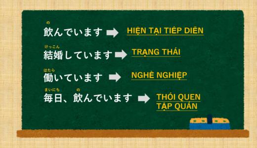"""[Đang...] tiếng Nhật là gì? → Vています. Cách sử dụng để chỉ """"trạng thái, nghề nghiệp, thói quen"""" [Ngữ pháp N5]"""
