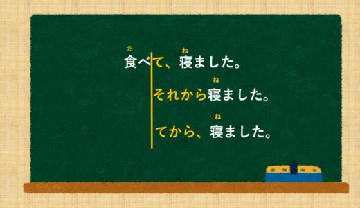[Sau đó, Vて sau đó/tiếp đó] tiếng Nhật là gì? →Vて,それから,Vてから. Ý nghĩa và cách sử dụng.