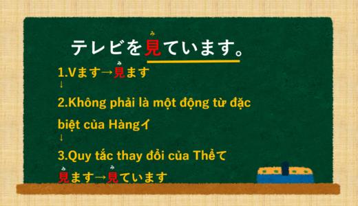 [Đang, đang làm gì đó?] tiếng Nhật là gì? →Vています,Vていますか? Cách sử dụng và ý nghĩa của thì hiện tại tiếp diễn. [Ngữ pháp N5]