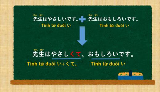 Cách sử dụng ~くて、,~で、→ Sử dụng khi bổ ngữ cho chủ đề bằng cách kết nối hai hoặc nhiều danh từ/ tính từ. [Ngữ pháp N5]