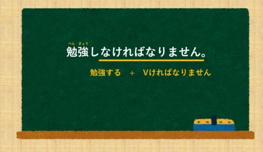 [Phải...] tiếng Nhật là gì? →Vなければなりません và Vなければいけません. Ý nghĩa và cách sử dụng. [Ngữ pháp N5]