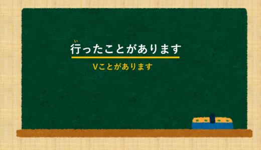[Đã từng V ] tiếng Nhật là gì? → Vことがあります ý nghĩa và cách sử dụng. [Ngữ pháp N5]