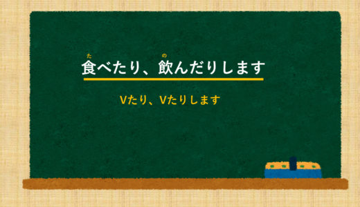 """""""Nào là…nào là…/và"""" tiếng Nhật là gì? →Vたり、Vたりします. Ý nghĩa và cách sử dụng. [Ngữ pháp N5]"""