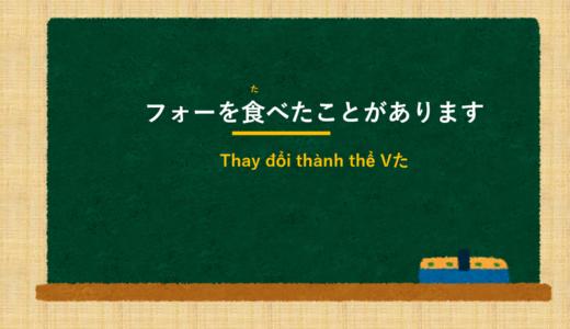 Tổng hợp về cách sử dụng và phương pháp phán đoán thể Vた (Quá khứ của động từ).