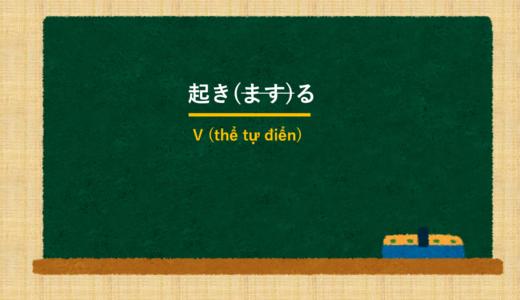 Tóm tắt phán đoán ngữ pháp và cách sử dụng của động từ thể tự điển [Ngữ pháp N5]