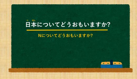 [Bạn nghĩ gì về N?] Tiếng Nhật là gì?→Nについてどうおもいますか?. Ý nghĩa và cách sử dụng. [Ngữ pháp N5]