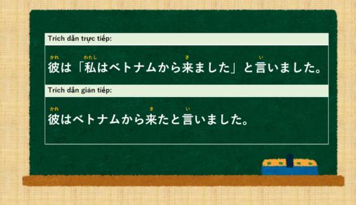 [Nói là.../nói rằng...] tiếng Nhật là gì? →といいます Ý nghĩa và cách sử dụng [Ngữ pháp N5]