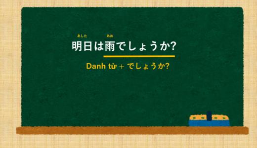 [Đúng vậy không/ Được không ạ?] tiếng Nhật là gì? →でしょう/でしょうか? Ý nghĩa và cách sử dụng [Ngữ pháp N5]