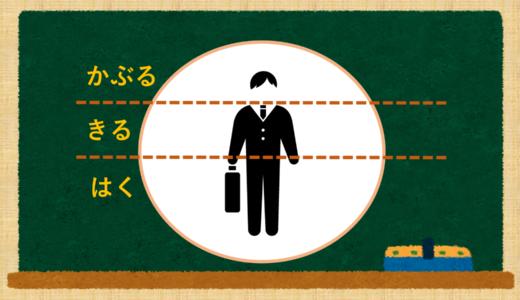 [Mặc/Khoát/Đeo/Đội...] tiếng Nhật là gì? →着る、はく、かぶる、する、つける、はめる ý nghĩa và sự khác nhau. [Ngữ pháp N5]