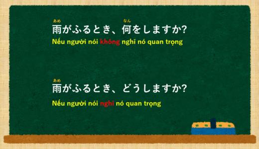 [Khi A, làm gì?/ làm thế nào?] tiếng Nhật là gì? →Aとき、何をしますか/どうしますか? Giải thích ý nghĩa và sự khác biệt. [Ngữ pháp N5]