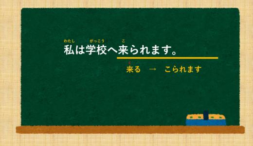 Giải thích ý nghĩa và cách sử dụng của các động từ ở thể (られます) trong tiếng Nhật. [Ngữ pháp N5]