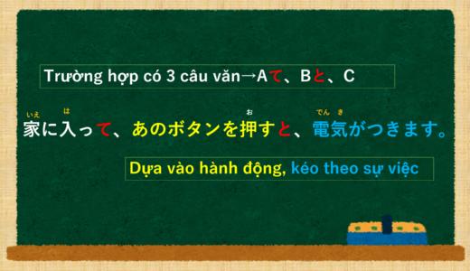 Nối câu bằng て và と trong tiếng Nhật là gì? →Aて、Bと、C . Giải thích ý nghĩa và cách sủ dụng. [Ngữ pháp N5]