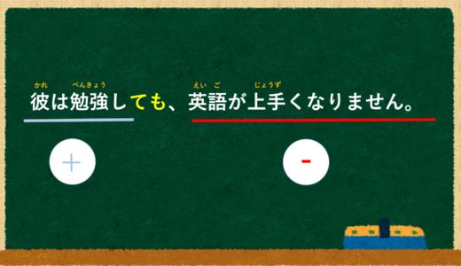 [Mặc dù/ cho dù]tiếng Nhật là gì?→ Aても、B Giải thích ý nghĩa và cách sử dụng 【Ngữ pháp N5】