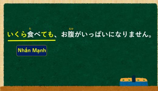 [Dù có…bao nhiêu/Dù có…đến đâu đi nữa] tiếng Nhật là gì? いくらAでも、B . Giải thích ý nghĩa và cách sử dụng [Ngữ pháp N5]